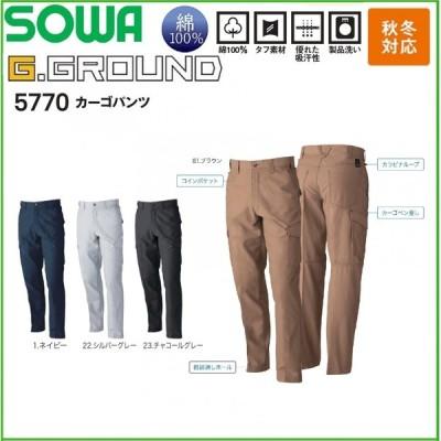 カーゴパンツ 桑和 5770 SOWA 綿100% オールシーズン G.GROUND S〜6L 作業ズボン (すそ直しできます)