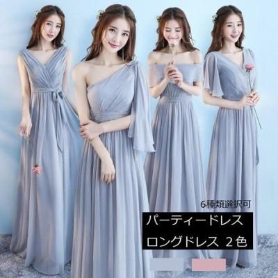 ロングドレスパーティードレスブライズメイドドレス花嫁ワンピース演奏会結婚式フォーマル卒業式お呼ばれ編み上げ2colors二枚