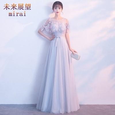ロングドレス 演奏会 大人 ドレス 成人式 二次会パーティードレス ピアノ ウェディング パーティー ドレス パーティー お呼ばれドレス