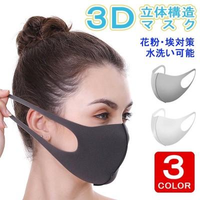 マスク 3枚or5枚or10枚 洗える マスク 男女兼用 大人 子ども 立体 伸縮性 ウレタンマスク 繰り返し洗える 花粉 防寒 紫外線 蒸れない PM2.5対策 耳が痛くならない
