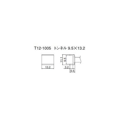 HAKKO(白光)ハッコー [T12-1005] トンネル 9.5×20.5 T121005