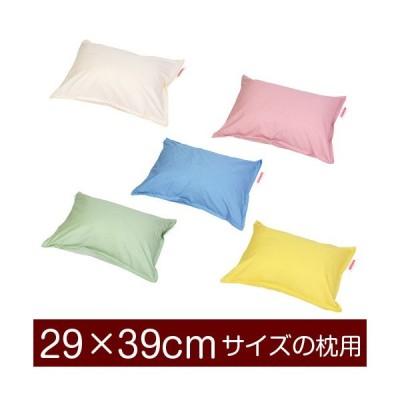 枕カバー 29×39cmの枕用ファスナー式 ハーモニー 無地 ステッチ仕上げ