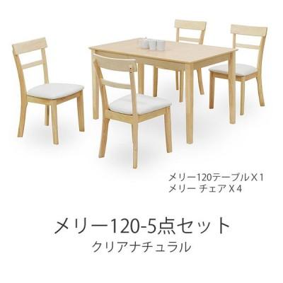 ダイニングセット 食卓セット メリー 120-5点セット 送料無料