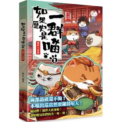 如果歷史是一群喵(8):盛世大唐篇【萌貓漫畫學歷史】