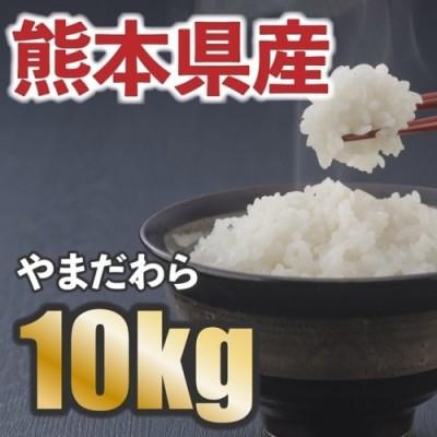 <W058>熊本県産やまだわら 10kg