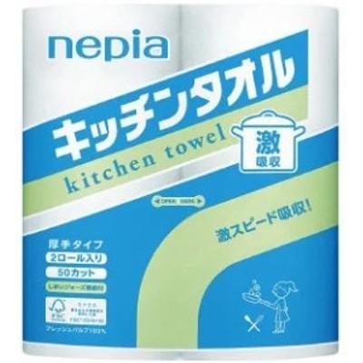 王子ネピア ネピア 激吸収キッチンタオル 2ロール 2枚重ね50カット 24パック入り まとめ買い 送料無料