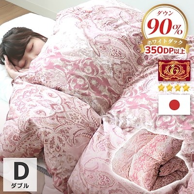 羽毛布団 ダブル 日本製 ホワイトダックダウン90% 消臭 抗菌 暖かい 掛け布団 かけ布団 国産