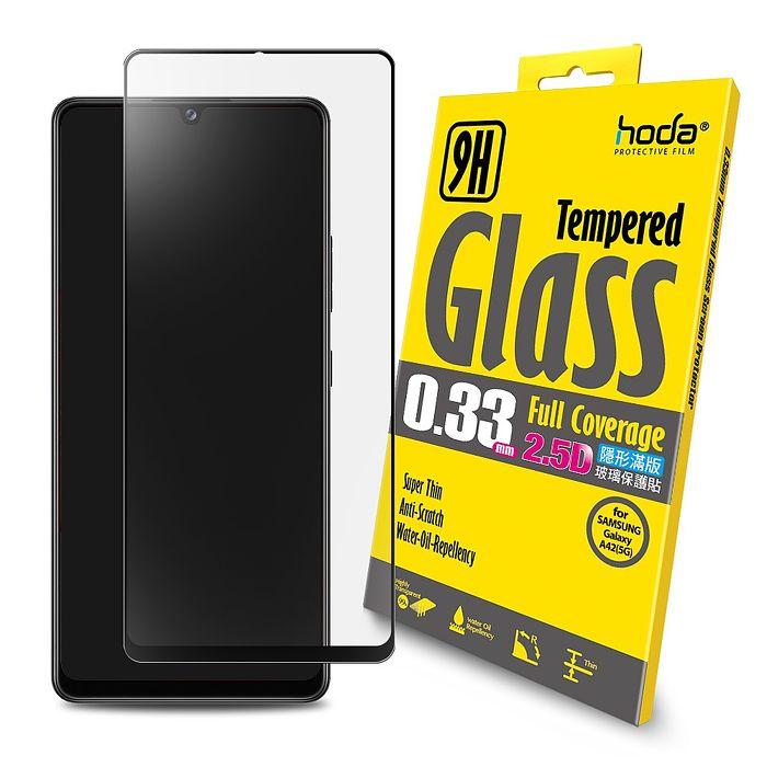 【快速出貨】hoda Samsung A42滿版玻璃保護貼