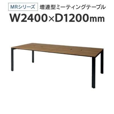 PLUS増連型ミーティングテーブル W2400×D1200mm ナチュラル 配線ボックス有 MR-2412SQH NA/BK フリーアドレス ワイドテーブル