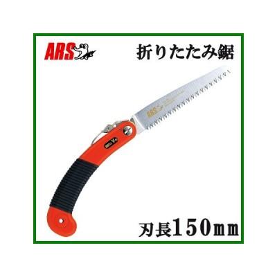 園芸用のこぎり ノコギリ 剪定鋸 刃長150mm 折りたたみ 折り畳み 携帯用 折り込み アルス Y-15