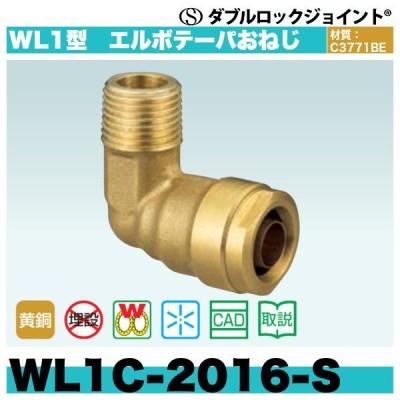 ダブルロックジョイント WL1型 エルボテーパおねじ「WL1C-2016-S」80個セット