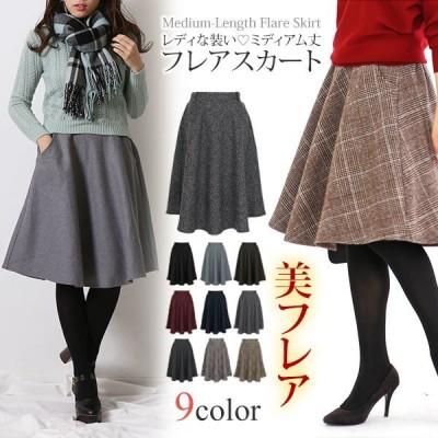 【送料無料】フレアスカート \全9色/  ミディアム丈 フレアスカート フレアミニ ミニスカート秋 冬 素材で、寒い季節のマストアイテム◎