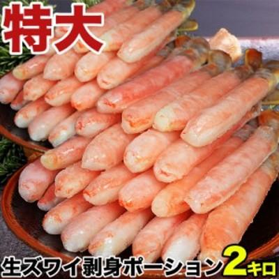 【お徳用2kg】魅惑の特大サイズ生ズワイガニ棒肉剥き身ポーション2kg41~60本前後[かにしゃぶカニ鍋][ずわいがに蟹カニ][カニパーティー]