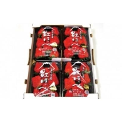 0015-40-06 れっどぱーる(富丘佐野農園)自慢のいちご 完熟紅ほっぺ 4パック