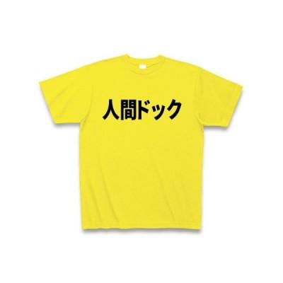 人間ドック Tシャツ(デイジー)