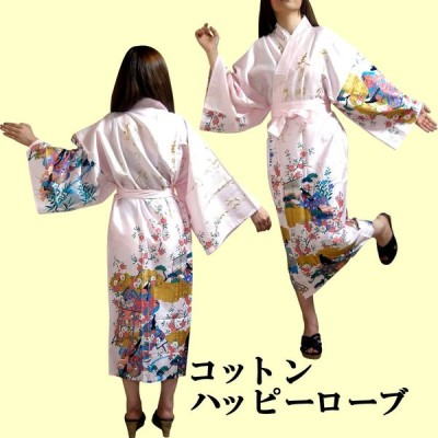 綿 ハッピーローブ 金文字 王朝姫 ピンク メール便送料無料