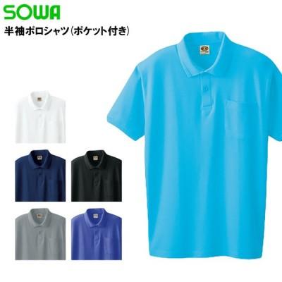作業服 半袖ポロシャツ 桑和SOWA0097