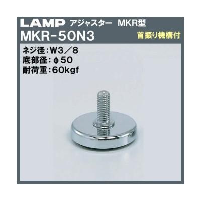 アジャスター MKR型 首振り機構付 LAMP スガツネ MKR-50N3 W3/8×Φ50×H37.5