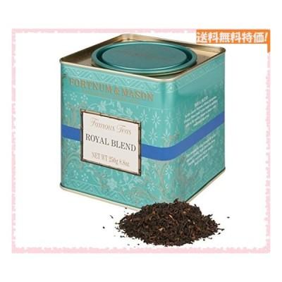 フォートナム&メイソン ロイヤルブレンド リーフ 1缶(250g)[並行輸入品] [並行輸入品]