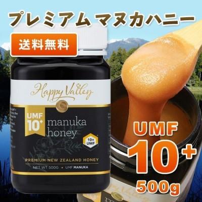 期間限定クーポンで20%OFF プレミアム マヌカハニー UMF10+ 500g ニュージーランド産 天然生はちみつ 蜂蜜 honey 送料無料