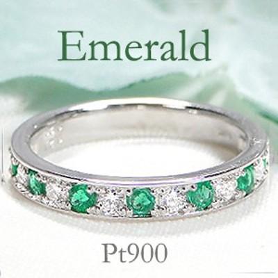 pt900 エメラルド ダイヤモンド エタニティリング ジュエリー 指輪 プラチナ エタニティ 5月誕生石 ダイヤモンドリング