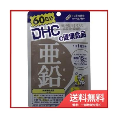 【メール便送料無料】 DHC 亜鉛 60粒 60日分