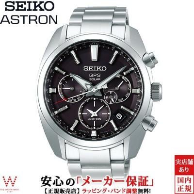 無金利ローン可 3年間無料点検付 セイコー アストロン SEIKO ASTRON 5Xシリーズ SBXC021 デュアルタイム GPS ソーラー メタルバンド メンズ 時計