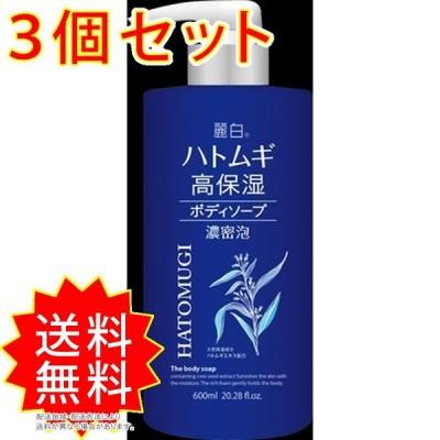 3個セット 麗白 ハトムギ高保湿ボディソープ 熊野油脂 ボディソープ まとめ買い 通常送料無料