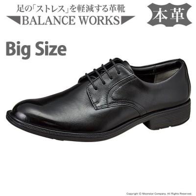 ムーンスター ビッグサイズ 本革 革靴 プレーントゥ メンズ ビジネスシューズ BALANCE WORKS バランスワークス SPH4640TS B ブラック moonstar 抗菌 自転車通勤
