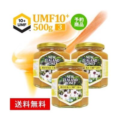 マヌカハニー UMF 10+ 500g (3個セット) はちみつ ハチミツ 蜂蜜 非加熱 ( MGO 263+) ◎