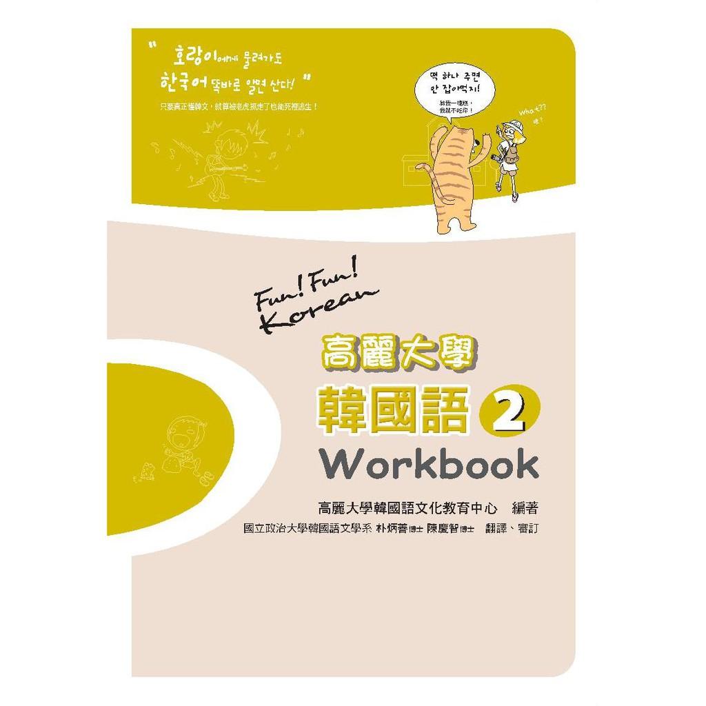 高麗大學韓國語〈2〉Workbook<啃書>