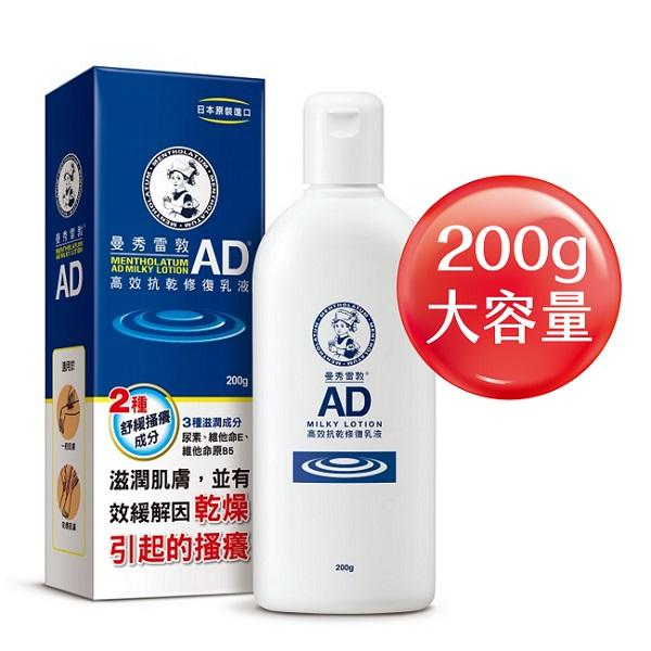 Mentholatum曼秀雷敦AD高效抗乾修復乳液200g