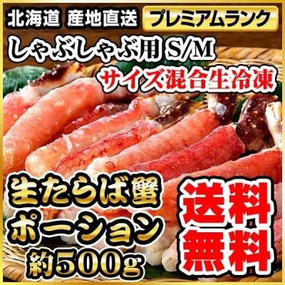 生タラバガニ ポーション (殻むき)しゃぶしゃぶ用 S/Mサイズ混合 生冷凍 約500g (約18〜23本)