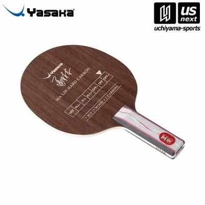 ヤサカ 卓球ラケット YM61 馬林ハードカーボン STR [取り寄せ][自社](メール便不可)