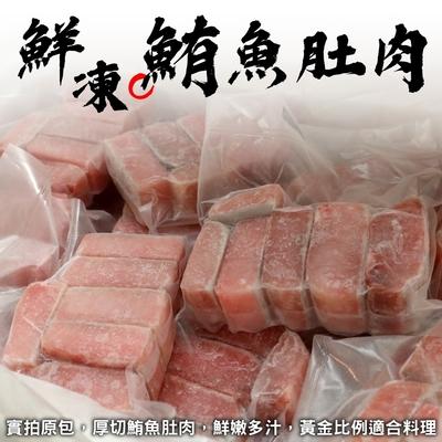 買2送2【鮮海漁村】東港松阪鮪魚腹肉 共4包(每包約250g)