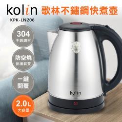 kolin 歌林2.0L 高級304不鏽鋼快煮壺KPK-LN206