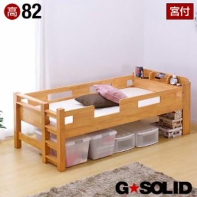 [還元祭クーポン配布中] 業務用可! G-SOLID 宮付き シングルベッド H82cm 梯子無 シングルベット 子供用ベッド ベッド 大人用 木製 頑丈