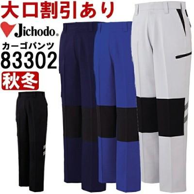 作業服 自重堂 Jichodo ストレッチノータックカーゴパンツ 83302 70cm-88cm 秋冬 ストレッチ作業着 メンズ