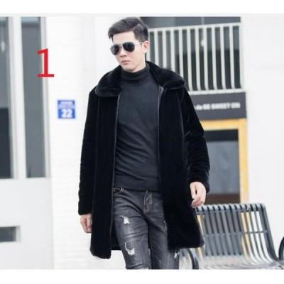 ロングコート 毛皮コート メンズ フェイクファー 暖かい 防寒コート 毛皮ファー ジャケット カジュアル アウター 上着 メンズコート オシャレ 人気 上質コート