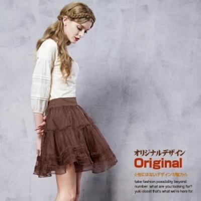 オリジナルデザイン 春新作 大人可愛い 茶色 ブラウン Aライン チュチュ風 オーガンジー ミニフレアスカート