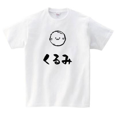 くるみ 胡桃 野菜 果物 筆絵 イラスト 半袖Tシャツ