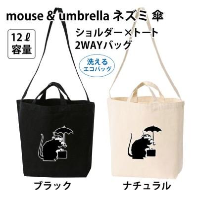 エコバッグ Banksy RAT&UMBRELLA ネズミ傘  洗える ショルダートートバッグ 2WAY キャンバスポケット付 バンクシー マイバッグ