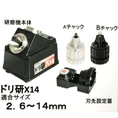 ドリル用研磨機 ドリ研 X14 N-501 ABチャック付 2.6-14径対応 鉄工ドリル用Xシンニング ロングドリル対応 ニシガキ工業 三富D