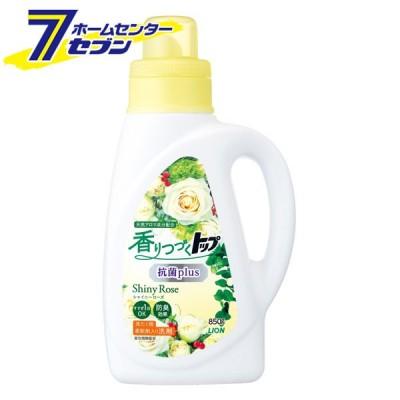 香りつづくトップ 抗菌plus ShinyRose 本体 850g  ライオン [柔軟剤入り洗剤 衣料用洗剤 柔軟剤 抗菌剤 部屋干し 洗剤]