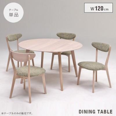 ダイニングテーブル 丸テーブル 木製 幅120cm 北欧風 4人掛け アンティーク風 gkw