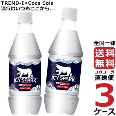 アイシー・スパーク フロム カナダドライ 430ml PET 炭酸水 ペットボトル 3ケース × 24本 合計 72本 送料無料 コカコーラ 社直送 最安挑戦