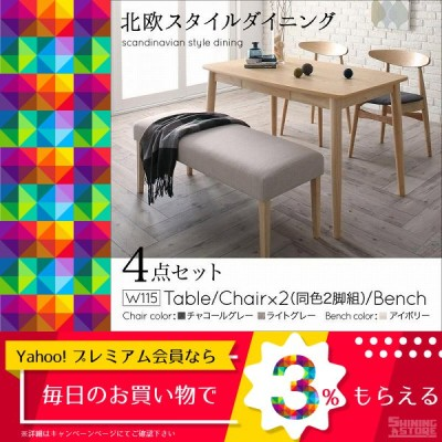 ダイニングテーブルセット 4人用 北欧スタイル ダイニング 4点セット テーブル+チェア2脚+ベンチ1脚 W115 5000268097