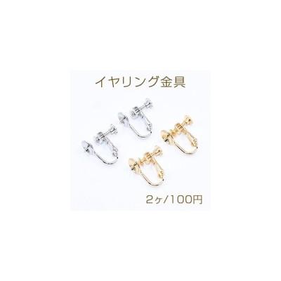 イヤリング金具 芯立おわん型 8mm【2ヶ】