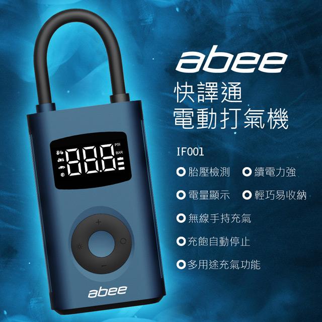 【abee快易充/電動/打氣機/充氣寶】汽車/機車/自行車/腳踏車/球類都通用(IF001)