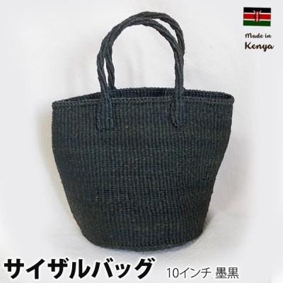 ケニア製サイザルバッグ 10インチ ダークモスグリーン墨黒 チャコール